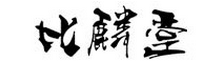 中国比麟堂醒狮团