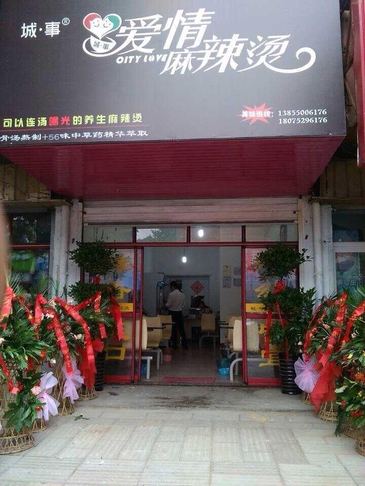 城事爱情麻辣烫安徽滁州加盟店,开业展示,生意火爆