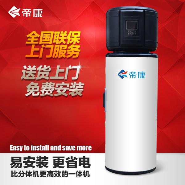广州专业的帝康空气能热水器空气能一体机就在聚阳太阳能设备