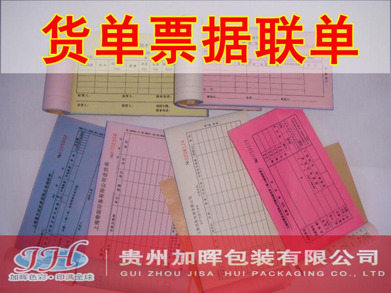 票据联单定制印刷