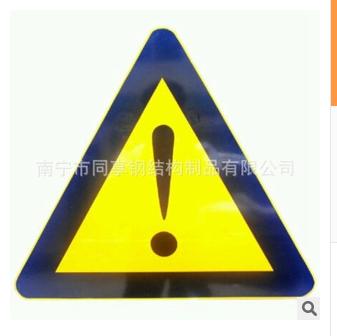 太阳能交通标志牌交通标志牌