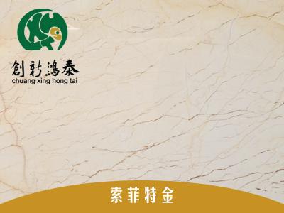 美观的索菲特金大理石,厂家火热供应_四川索菲特金大理石
