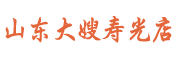 寿光市福万佳家政服务中心