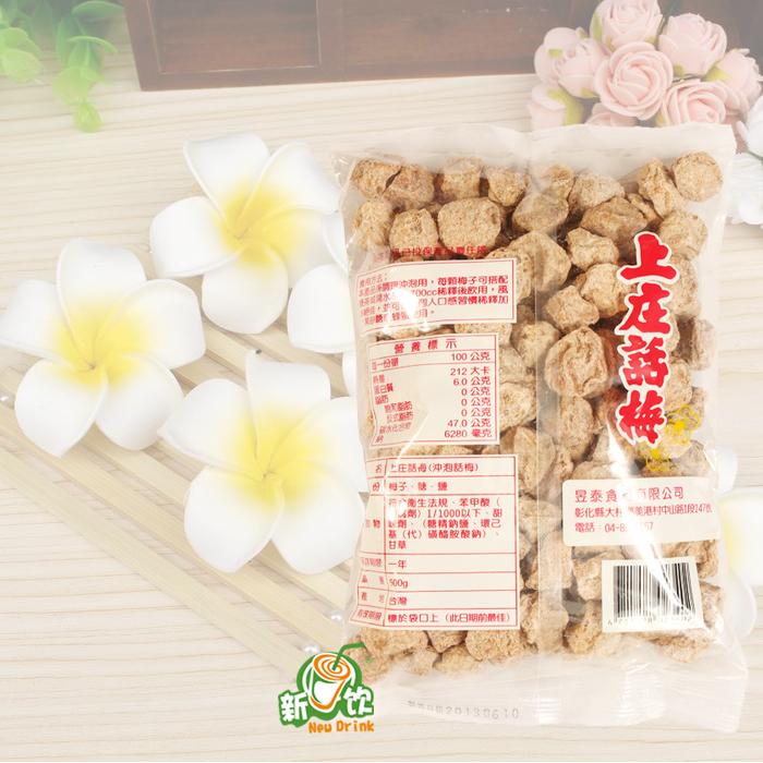 台湾上庄话梅专卖店——新饮供应划算的梅子绿茶红茶专用话梅