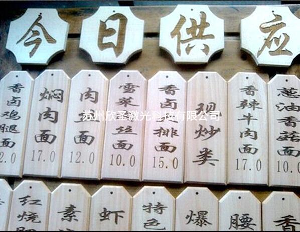 江蘇信譽好的竹木制品刻字公司:蘇州吳中區木制品激光刻字