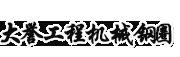 青州大誉工程机械钢圈