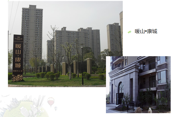 暖山康城|工程案例-陜西豪鑫科技有限公司