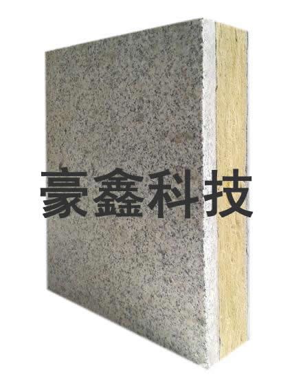 岩棉板天然石材保温装饰一体板专业报价,渭南岩棉板