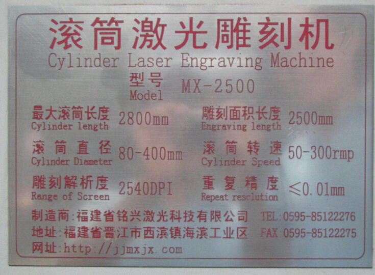 漳州数控激光雕刻机_泉州高性价数控激光雕刻机_厂家直销
