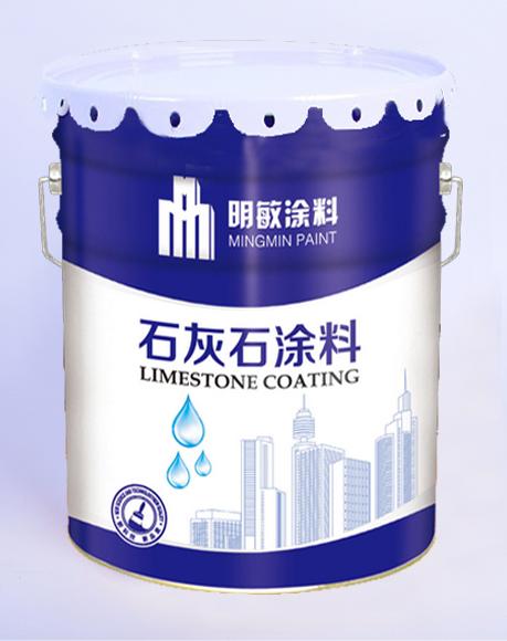【精品】 水性石灰石涂料专业供货商|太阳热反射隔热涂料