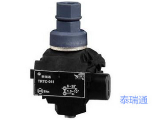 TRTC-041路灯专用绝缘穿刺线夹