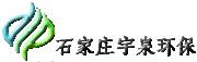 石家莊宇泉環保設備有限公司