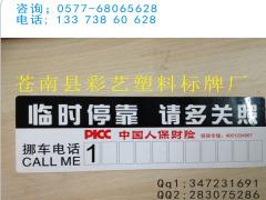 温州划算的临时停靠牌批售:创意停车卡