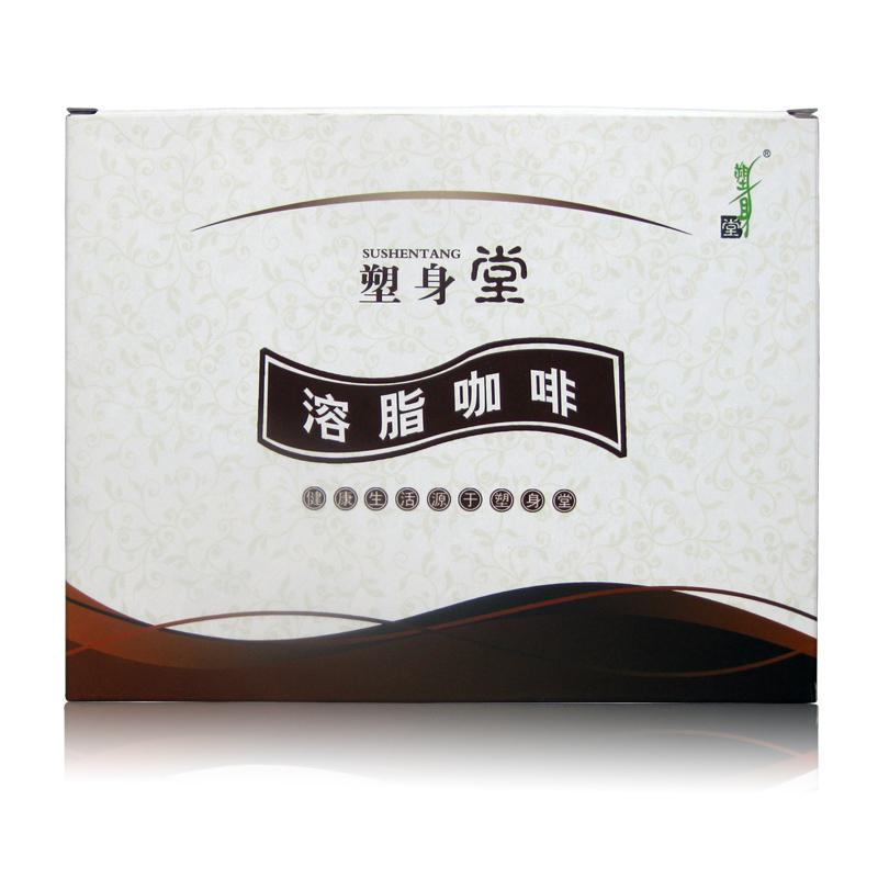 和生元塑身堂正品溶脂咖啡盒装减肥瘦身燃脂速溶咖啡热饮热销批发