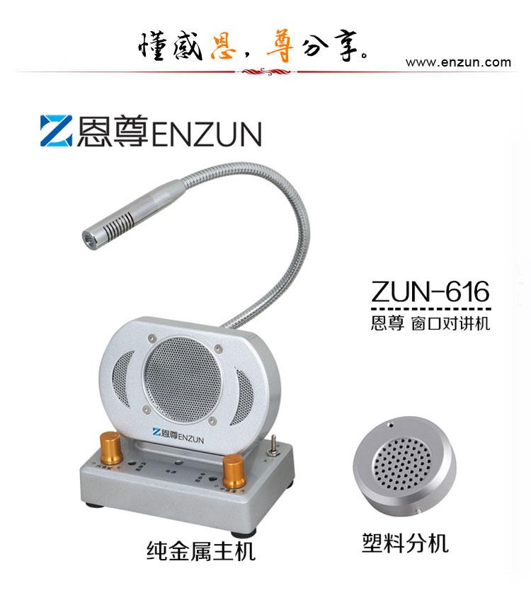 恩尊ZUN-616窗口双向对讲机银行/柜台/医院/车站/对讲