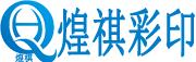 泉州煌祺彩印有限公司