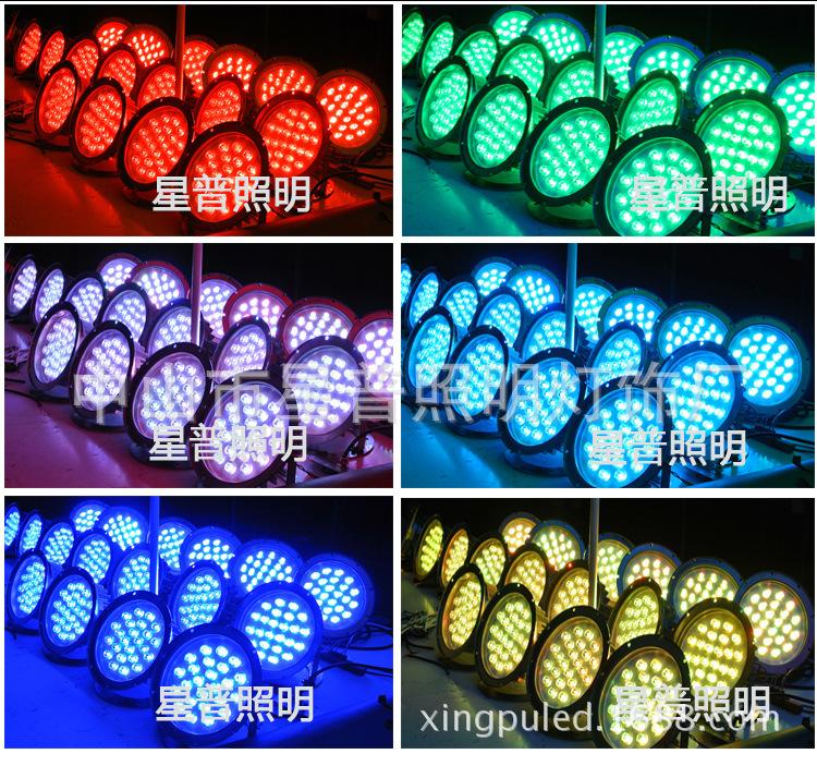 RGB投光灯