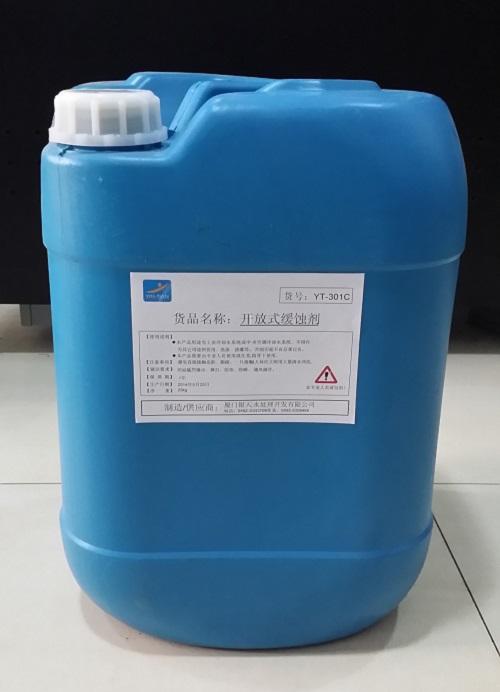 YT-302无磷开放式缓蚀剂水处理药剂生产缓蚀剂***格