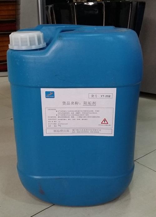 YT-202阻垢剂水处理药剂厂家价格水处理药剂市场行情