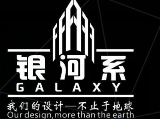 湛江银河系装饰工程有限公司