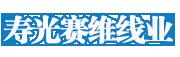 寿光赛维线业有限公司