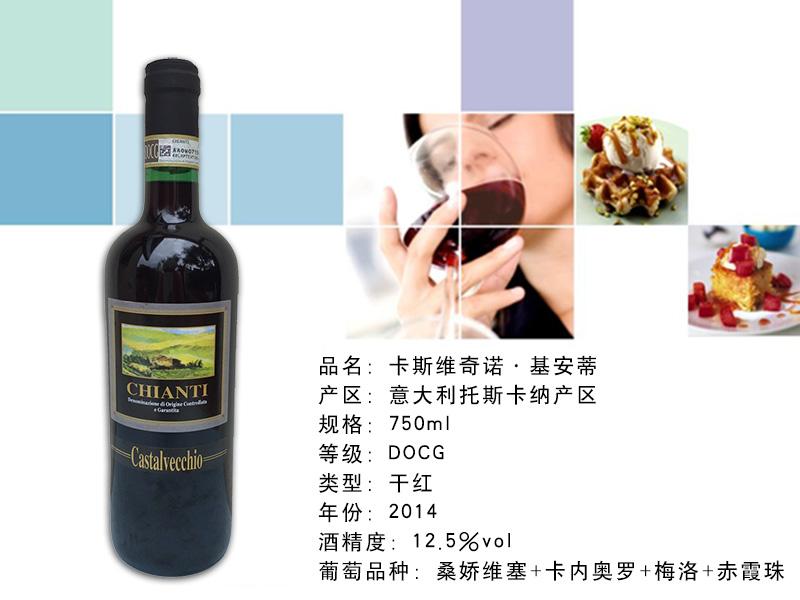 厦门报价合理的卡斯维奇诺基安蒂干红葡萄酒批发供应_美味的桑娇维塞葡萄