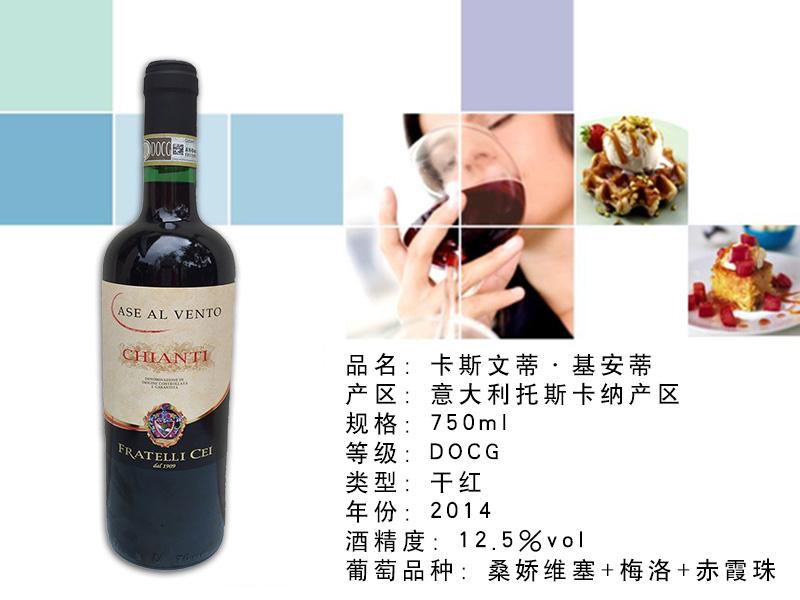 实惠的卡斯文蒂基安蒂干红葡萄酒价格,求购意大利进口葡萄酒
