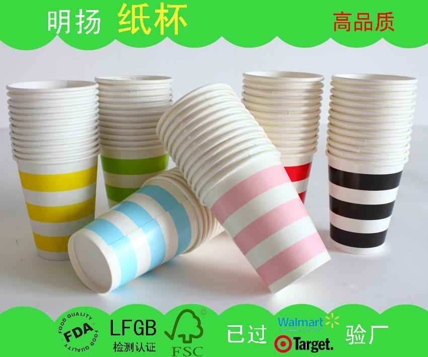 派对用品一次性纸杯外贸 9OZ 工厂直销混批条纹圆点波浪纹