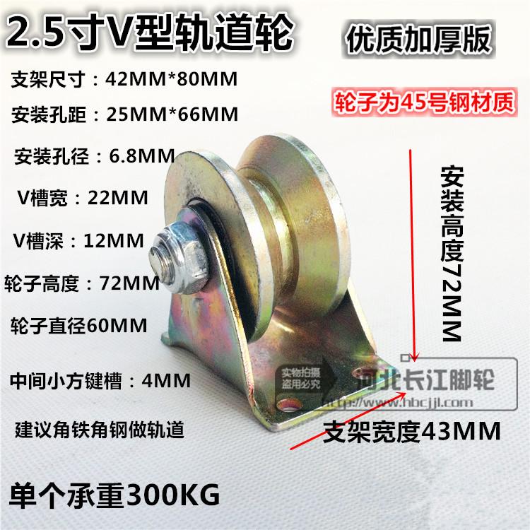 50mm角铁轮,V型脚轮,滑轮,槽轮厂家,最齐全的轨道轮厂家