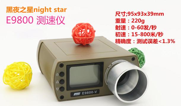 Nightstar激光测速仪