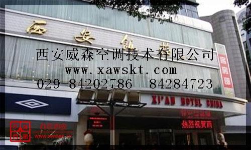 西安饭庄_企业相册-西安威森空调技术有限公司