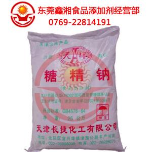 东莞甜味剂生产企业,天环牌糖精价格
