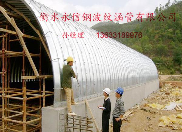 衡水永信加工銷售拱形鋼波紋涵管