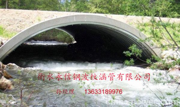 桥梁用拱形钢波纹涵管
