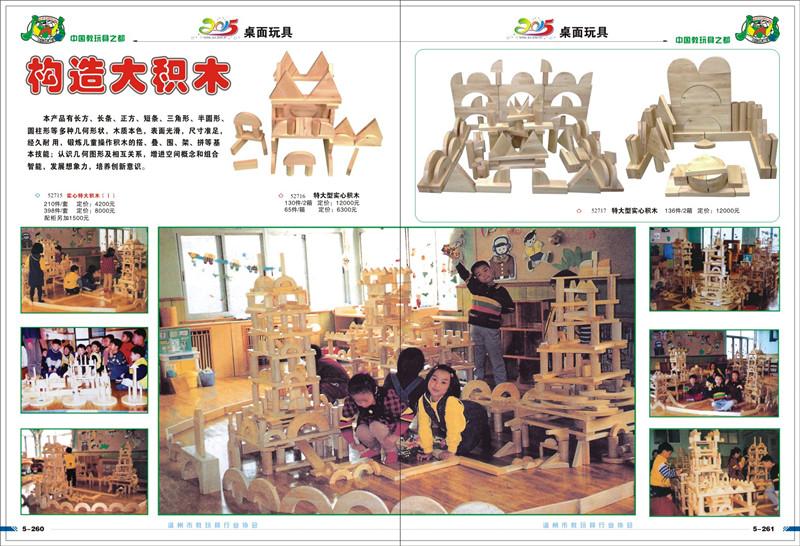 廣西幼兒園桌面玩具廠家 構建積木木質積木熱銷