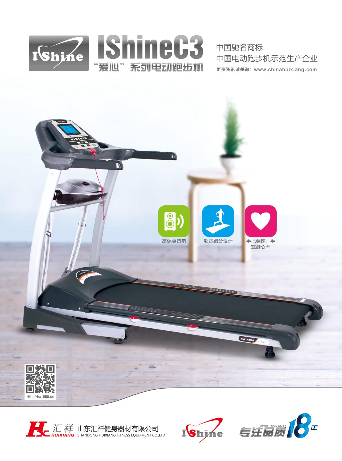 晋江汇祥跑步机供应商——想买价格合理的家用跑步机就来禹峤健身