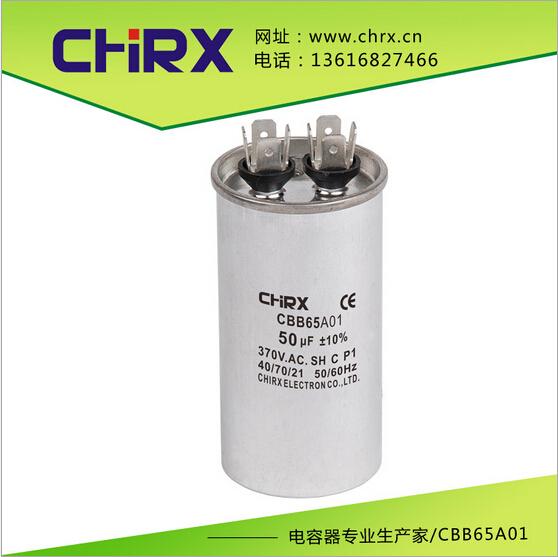 優良的240V空調啟動電容器容鑫電子供應,CBB65洗衣機電容器
