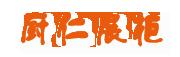 曹王镇厨仁炊具厂