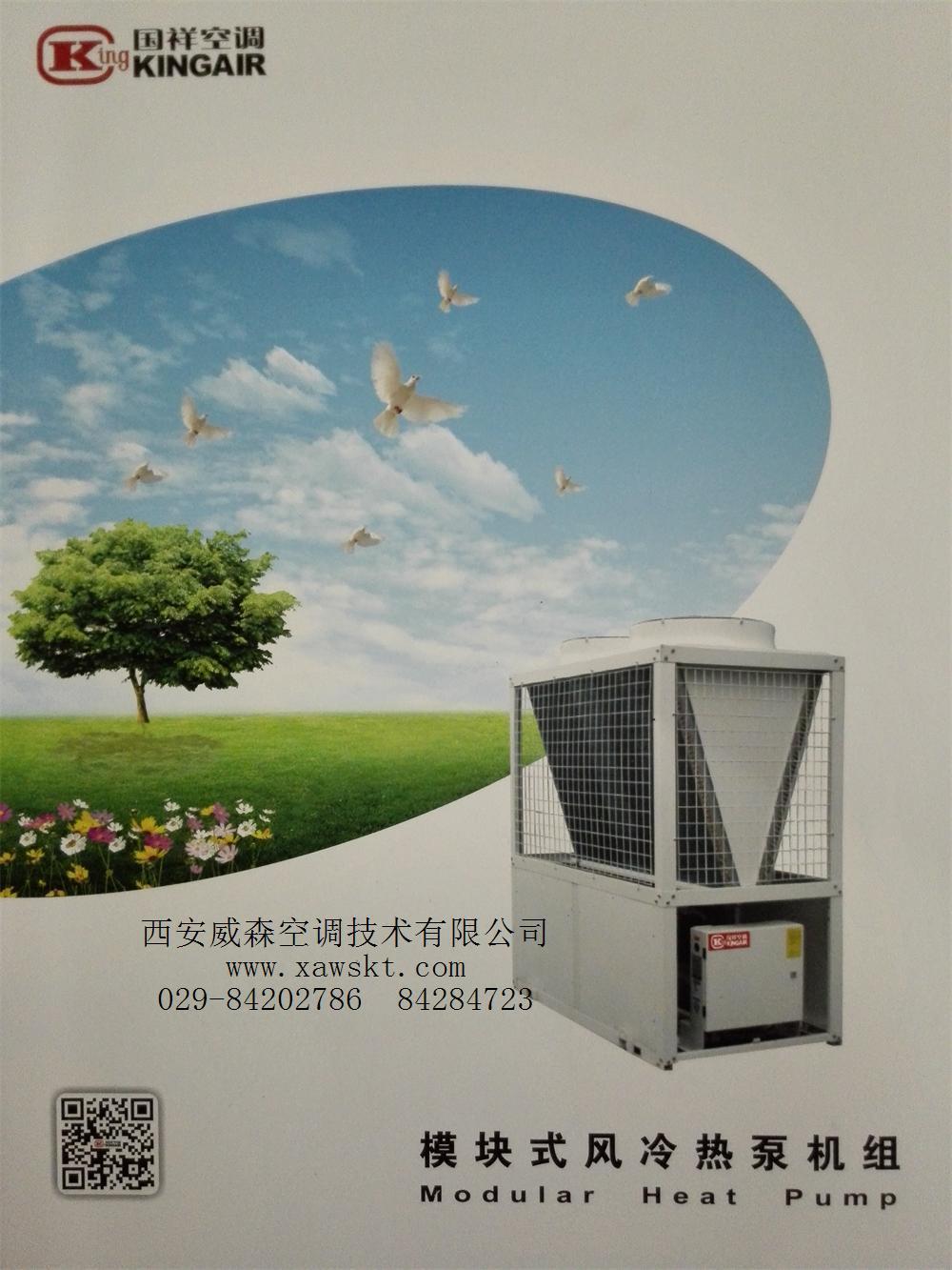 企业相册-西安威森空调技术有限公司