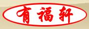 潮州市有福轩茶艺有限公司