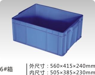 宜昌塑料周轉箱-供應物超所值的塑料周轉箱