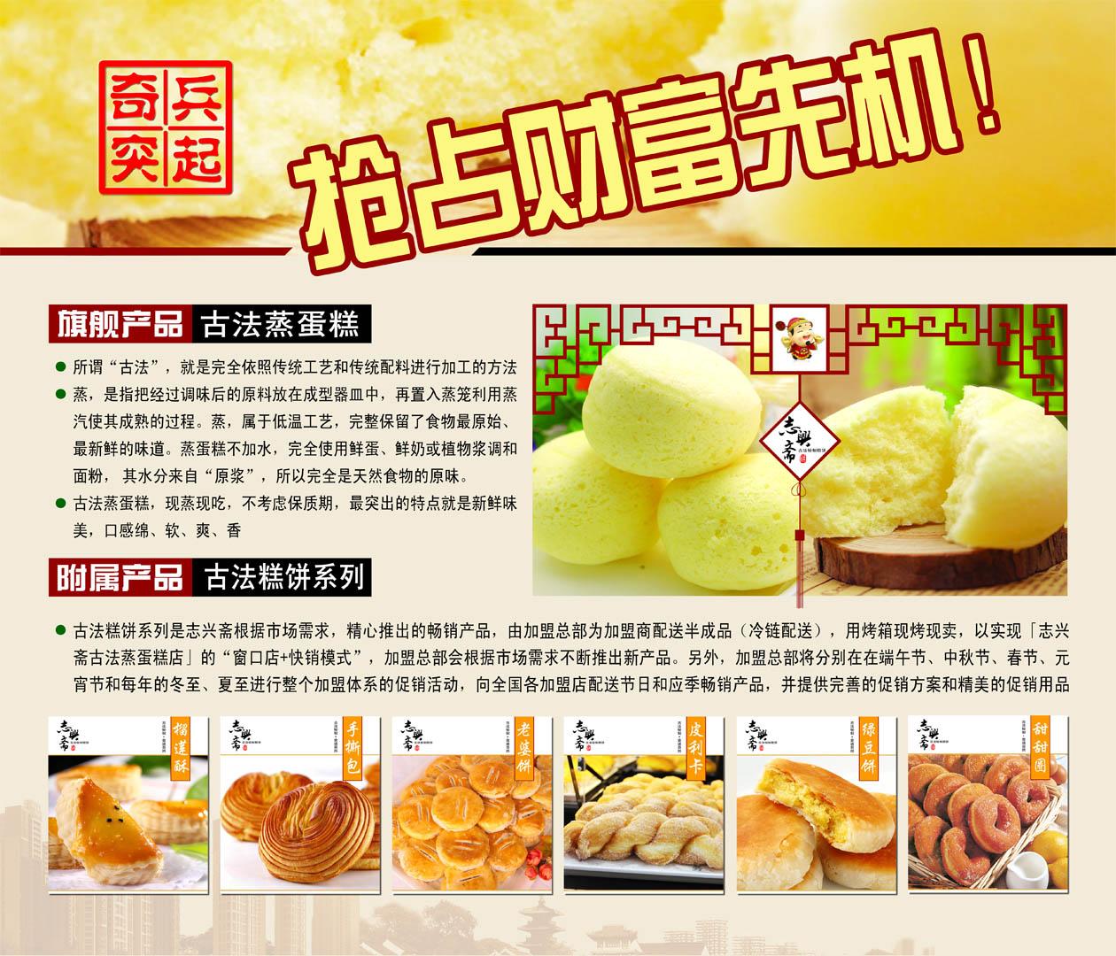志兴斋蒸蛋糕加盟
