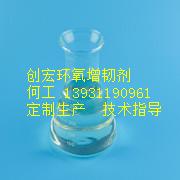 玻璃钢拉挤异型材专用增加韧性添加助剂CH09