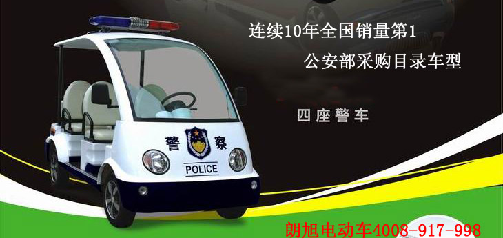 四轮电动巡逻警用车