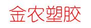 潍坊金农塑胶有限公司