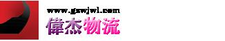 广州市伟杰物流有限公司