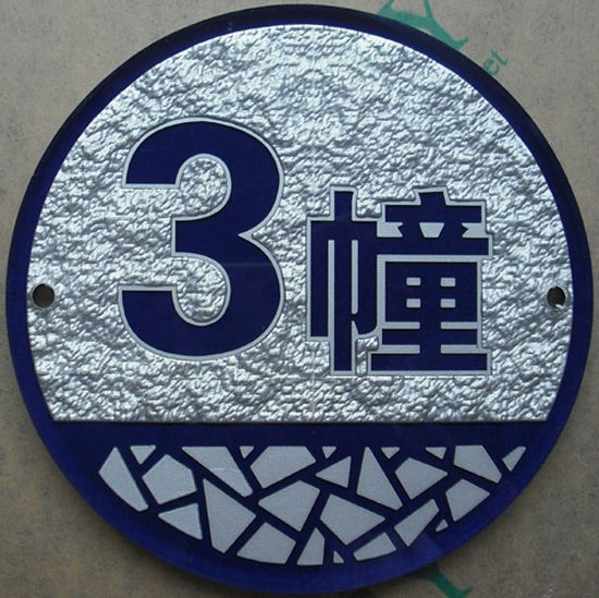 九河广告装饰为您提供质量好的精工标识牌_德州冲孔字