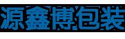 青島源鑫博包裝印刷有限公司