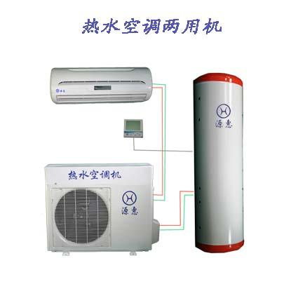 热水空调两用机 厦门热水空调两用机厂家 热水空调两用机哪家好