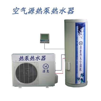 空气能热水器,厦门空气能热水器报价,空气能热水器供应 源惠